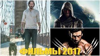 TOP 16: самые ожидаемые фильмы 2017 года
