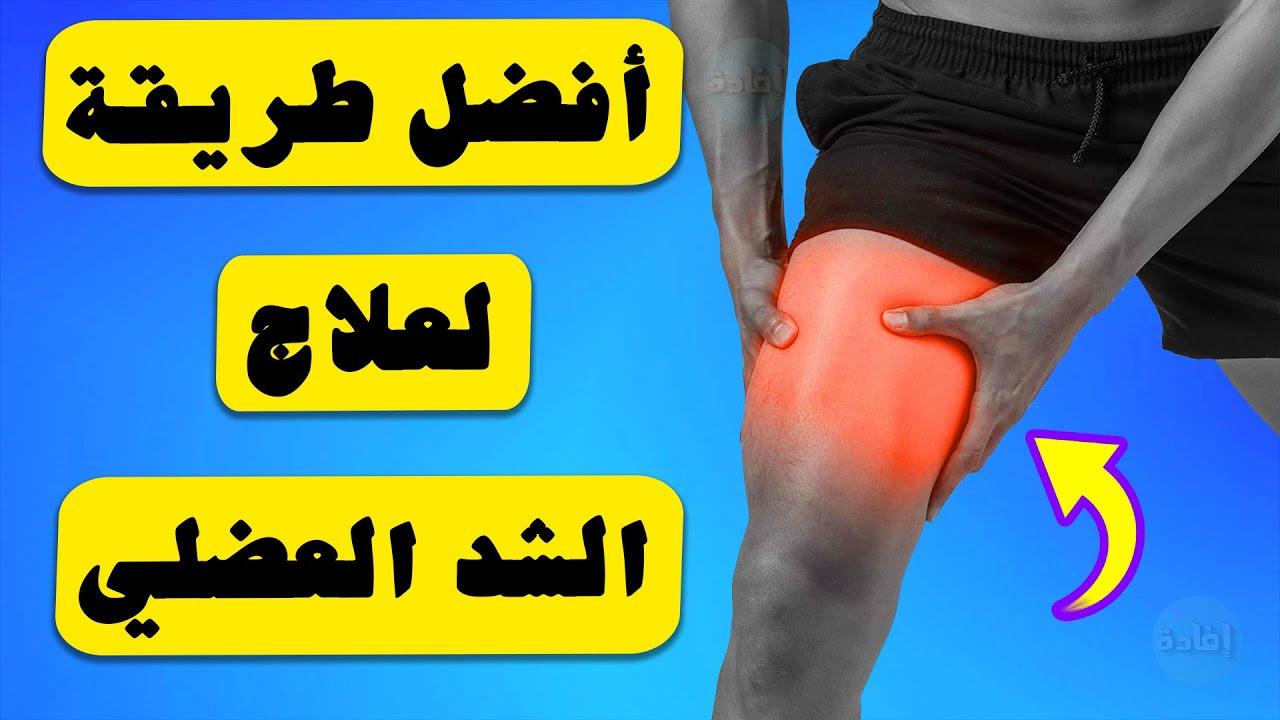 علاج الشد العضلي في الفخذ Youtube