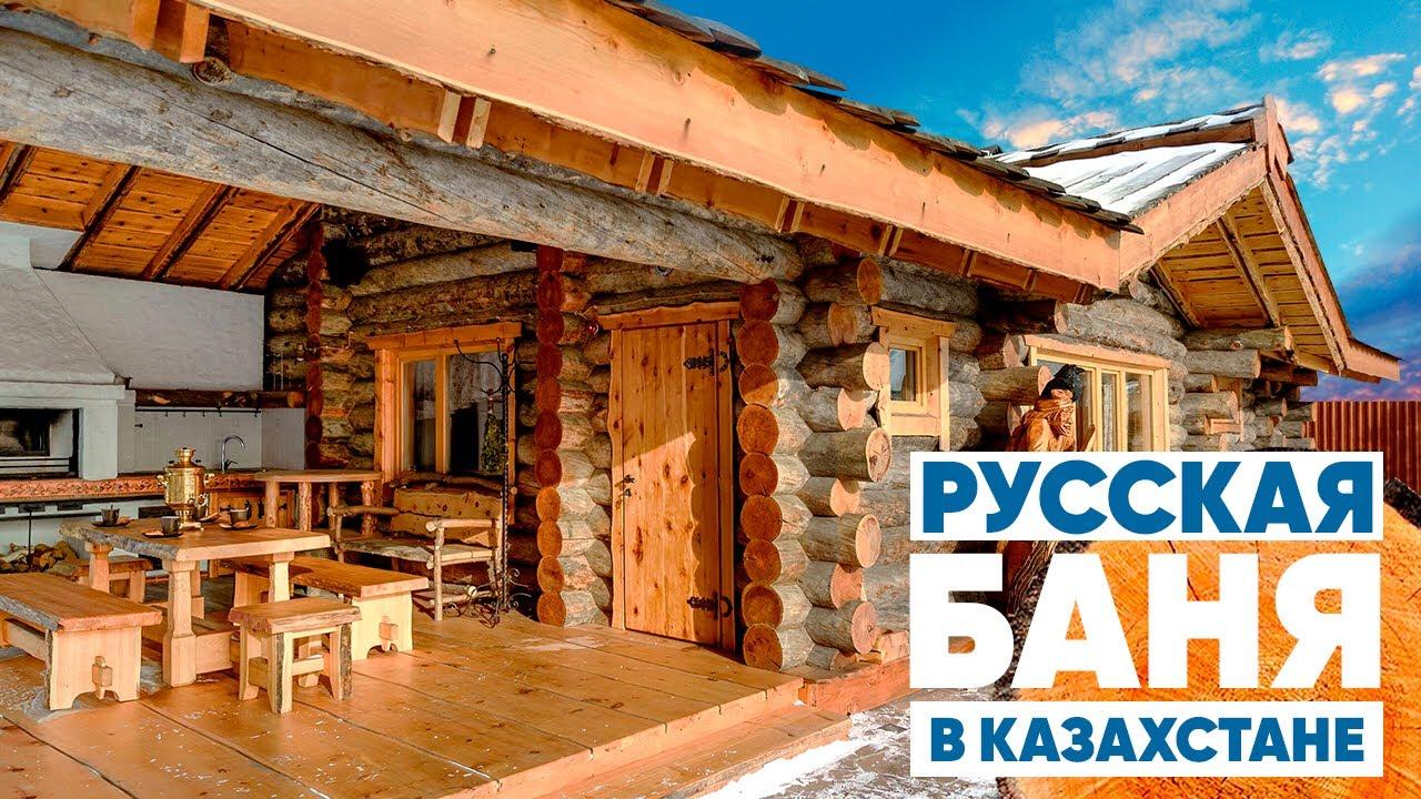 Баня в Казахстане - YouTube
