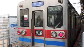 京成金町線  京成高砂駅