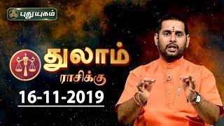 Rasi Palan | Thulam | துலாம் ராசி நேயர்களே! இன்று உங்களுக்கு… | Libra | 16/11/2019