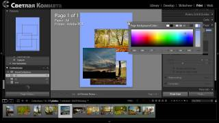 040 Модуль PRINT в Lightroom 3