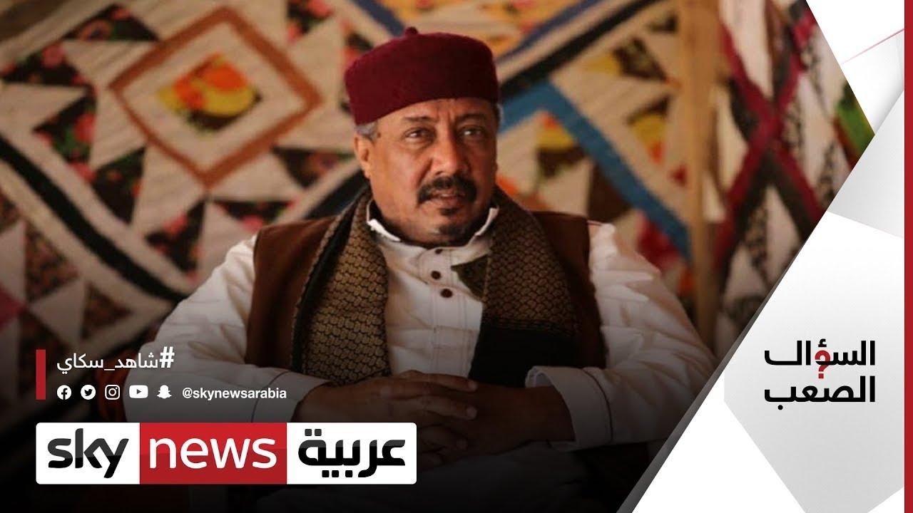 ليبيا بعد القذافي – كيف اختفت 700 مليار دولار؟ |#السؤال_الصعب  - نشر قبل 59 دقيقة