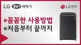 LG 통돌이 세탁기 – 통돌이 세탁기 사용법