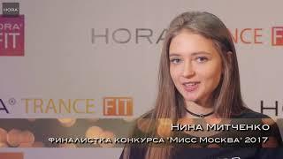 HORA® TRANCE FIT гимнастика, отзывы. Эффективный тренинг. Саморазвитие. Конкурс мисс России.