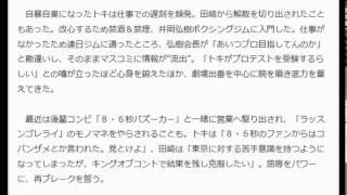 藤崎マーケット地獄まで見た月収320万→6万に…、屈辱をパワーに再ブレー...