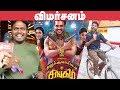 Silukuvarpatti Singam Review FDFS |Public Review | Vishnu Vishal