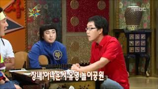 The Guru Show, Kim Je-dong, #09, 김제동 20081001