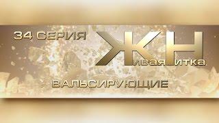 Реалити-шоу Живая Нитка 34. ВАЛЬСИРУЮЩИЕ