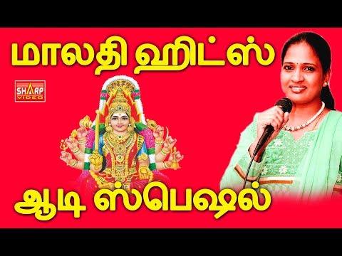 மாலதி ஹிட்ஸ் ஆடி ஸ்பெஷல் / malathi hits/ jukebox /amman hits
