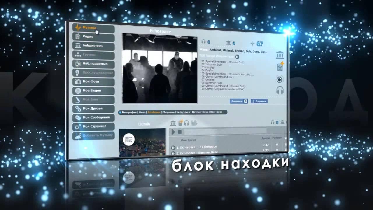 youtube ru музыка слушать