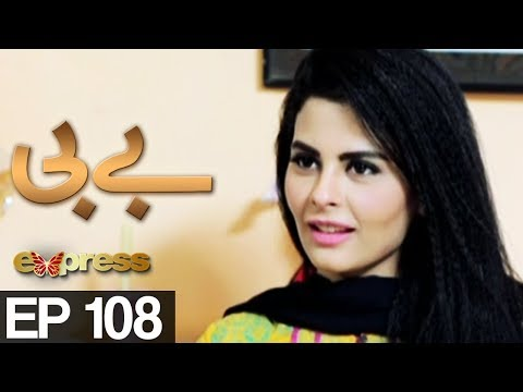 BABY - Episode 108 - Express Entertainment Drama