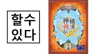 한국어 일본어 보드 게임
