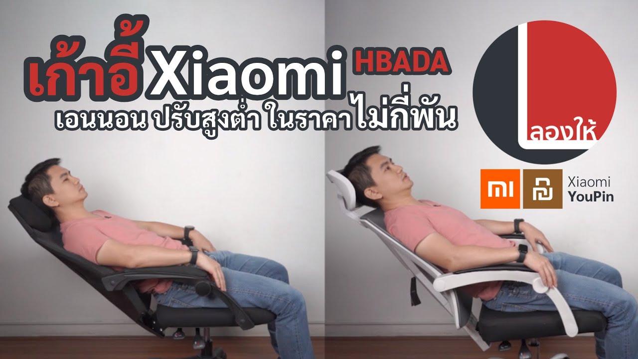 ลองให้   เก้าอี้ทำงาน Xiaomi HBADA ราคาไม่กี่พัน เอนนอนได้อย่างฟิน