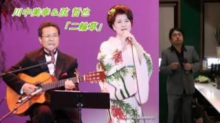 川中美幸&弦 哲也「二輪草」を歌ってみました!復活!