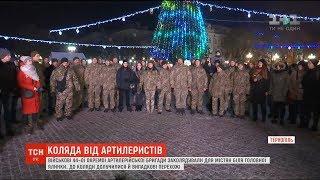 Коляда від військових: у Тернополі артилеристи розважали містян біля головної ялинки міста
