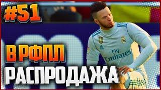FIFA 18 КАРЬЕРА ЗА ИГРОКА ★ |#51| - В РФПЛ РАСПРОДАЖА
