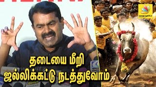 Seeman Angry Speech on Jallikattu Ban