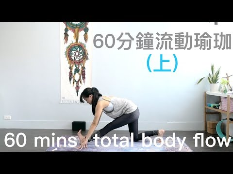 60分鐘流動瑜珈(上) 60 mins total body flow-1