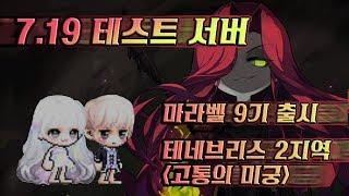 짹짹! 정식 서버에서 공개될 예정입니다. 테네브리스 2지역 고통의 미궁 + 마라벨 9기 공개!!