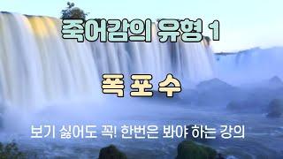 폭포수 죽어가는 모습 첫번째  최경철 원목 웰다잉 14…