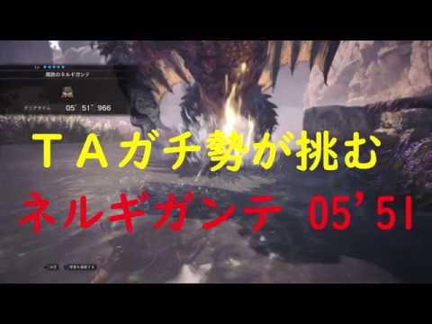 【MHW】β ネルギガンテ チャアク ソロ 05'51 TA