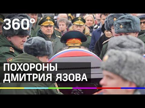 Похороны Дмитрия Язова