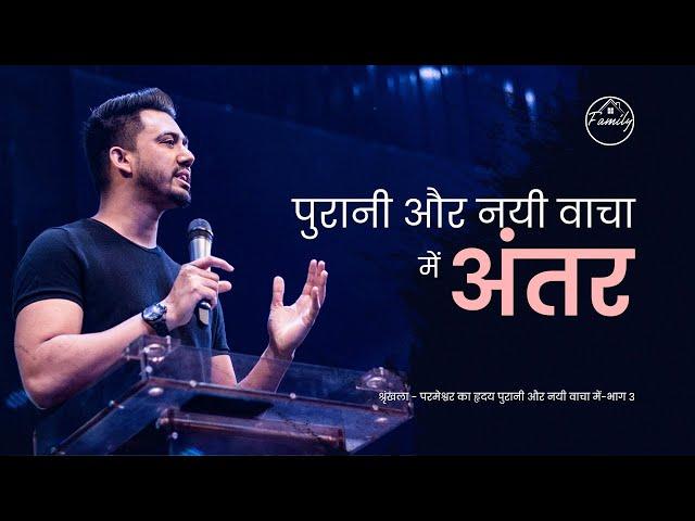 पुरानी और नयी वाचा में अंतर | Ps. Ankit Sajwan | Folj Church