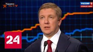 Северный поток 2 украина в панике