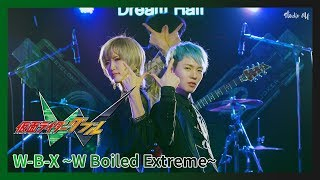 Kamen Rider W op 가면라이더 더블 op W B X W Boiled Extreme Covered by Studio aLf