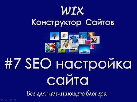 #7 Оптимизация сайта, созданного на конструкторе WIX