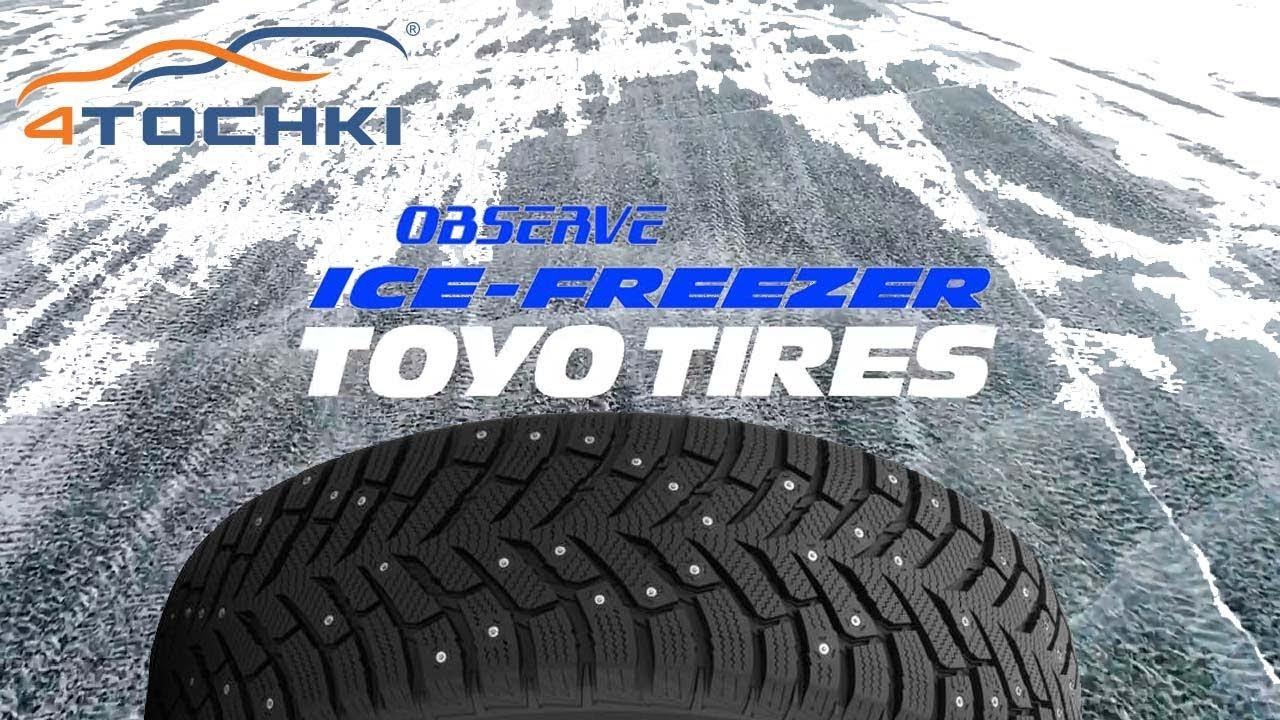 Тест драйв шин Observe Ice Freezer в Екатеринбурге  на 4точки. Шины и диски 4точки - Wheels & Tyres