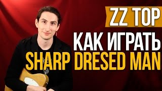 Download Как играть рок на гитаре - ZZ Top - Sharp Dressed Man - Уроки игры на гитаре Первый Лад MP3 song and Music Video