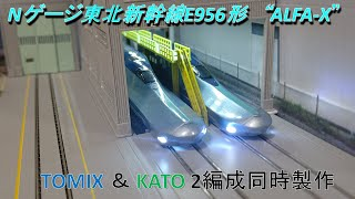 "[Nゲージ]東北新幹線ALFA-X E956形 TOMIX&KATO2編成同時製作  N scale modeling Tohoku Shinkansen ""ALFA-X"" Series E956"
