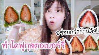 ทำไดฟูกุสตอเบอร์รี่ลูกใหญ่ หวานฉ่ำ~ (เอาคืนตากล้อง!!) | Meijimill