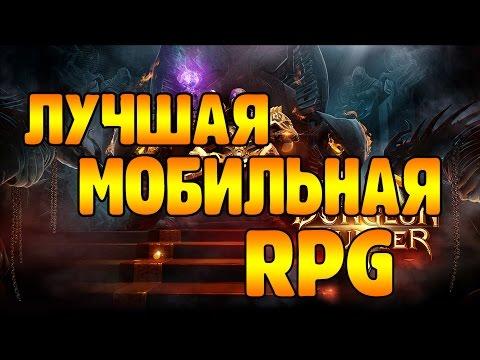 Dungeon Hunter 5 - ПЕРВЫЙ ВЗГЛЯД!