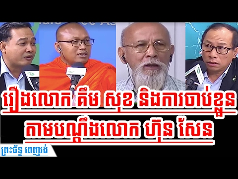 Discuss Issue of Mr. Kim Sok and PM. Hun Sen's Lawsuit Against Him | Khmer News Today 2017