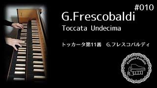 トッカータ第11番  G.フレスコバルディ Toccata Undecima    Girolamo Frescobaldi