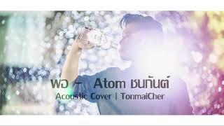 พอ - Atom ชนกันต์ (Acoustic Cover) | TonmaiCher