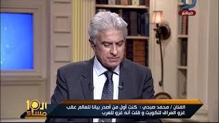 العاشرة مساء| لو  بشار الأسد دعا الفنان محمد صبحى شاهد ما سيقوله له