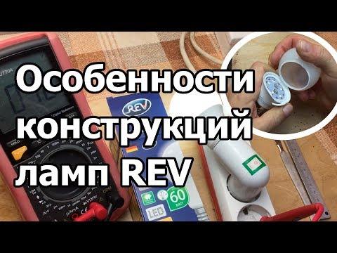 Светодиодные лампы REV - особенности конструкции