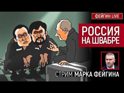 Россия на швабре. Стрим Марка Фейгина