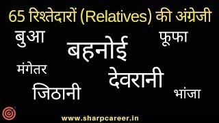 65-relatives