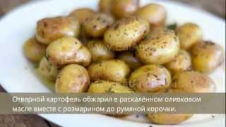 Молодой картофель обжаренный с розмарином, рецепт