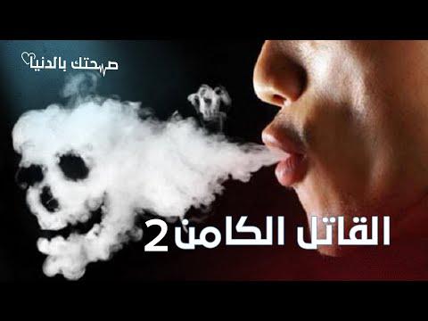 كيف يؤثر التدخين على المرأة الحامل والجنين وماعلاقته بخصوبة الرجل؟ - صحتك بالدنيا  - 14:58-2020 / 6 / 22
