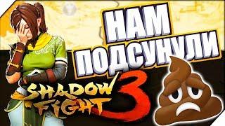 СЫРАЯ ИГРА Shadow Fight 3 Обзор и прохождение. Шадоу Файт 3 на андроид