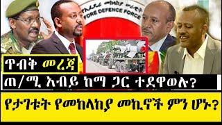 Ethiopia፡ በአማራ ክልል የመከላከያ መኪኖች ምን ሆኑ? ጠ/ሚሩ ከማ ጋር ተደዋወሉ?