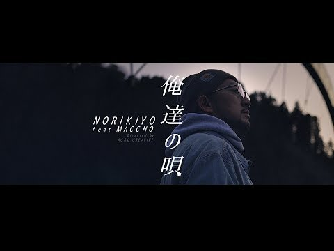 With English subtitles [MV]  NORIKIYO / 俺達の唄(Our Songs)feat.MACCHO