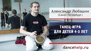 №360 Танец-игра для детей 4-5 лет. Александр Любашин, Санкт-Петербург
