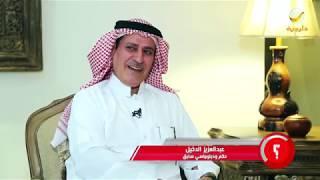 الحكم والدبلوماسي السابق عبدالعزيز الدخيل ضيف برنامج وينك ؟ مع محمد الخميسي